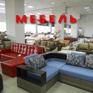 Магазины мебели Бикина
